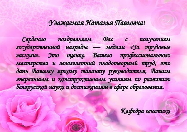 Поздравление с наградой женщине